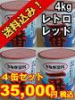 うなぎ塗料一番 レトロレッド 4kg 4缶セット 日本ペイント 『送料無料』 船底塗料 うなぎ一番 うなぎ1番