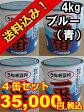 うなぎ塗料一番 青 4kg 4缶セット 日本ペイント 『送料無料』 船底塗料 うなぎ一番 ブルー うなぎ1番