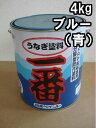 うなぎ塗料一番 青 4kg 日本ペイント 船底塗料 うなぎ一番 ブルー うなぎ1番