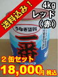 うなぎ塗料一番 赤 4kg 2缶セット 日本ペイント 『送料無料』 船底塗料 うなぎ一番 レッド うなぎ1番