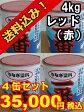 うなぎ塗料一番 赤 4kg 4缶セット 日本ペイント 『送料無料』 船底塗料 うなぎ一番 レッド うなぎ1番