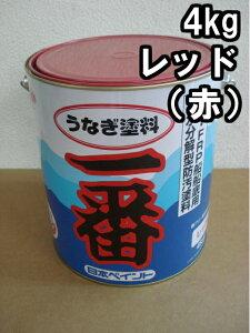 うなぎ塗料一番 赤 4kg 日本ペイント 船底塗料 うなぎ一番 レッド うなぎ1番