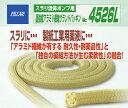 日本ピラー工業 ピラーパッキン PILLAR 4526L 11mm 3m PILLAR