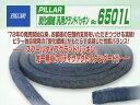 日本ピラー工業 ピラーパッキン PILLAR 6501L 24mm 3m PILLAR