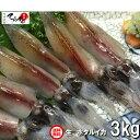 ★最安値に挑戦★2021新物A級 お刺身用 合計3kgに増量中 生ホタルイカ 【送料無料 アニサキス