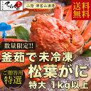 【松葉ガニ 送料無料】プロが釜茹でした極上の『松葉がに』(ボ...
