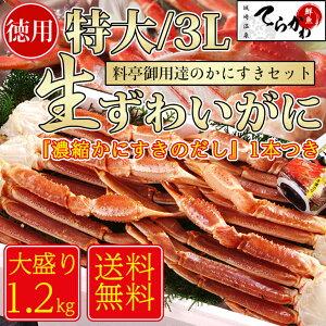 【送料無料】【生食OK!かに1.2kg/3Lサイズ/3〜5人前】獲れたてを急速冷凍!お刺身でも食べられる新鮮度抜群!!生ずわい 蟹 足(内容量:約1.2kg/3Lサイズ/4足)カニ かに1.2kgかに 生食 かに 御歳暮 ズワイガニ