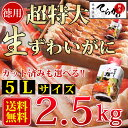 【生食OK!かに2.5kg/5Lサイズ 送料無料】獲れたてを急速冷凍!お刺身でも食べられる新