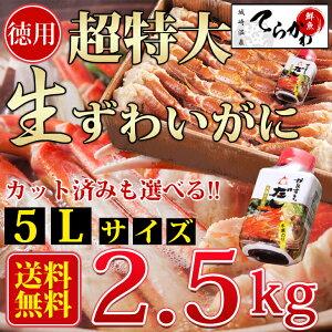【生食OK!かに2.5kg/5Lサイズ 送料無料】獲れたてを急速冷凍!お刺身でも食べられる新鮮度抜群!!生ずわい 蟹 足(約2.5kg/5Lサイズ/約4〜9人前)かに カニ かに2.5kgかに 生食 かに ズワイガニ