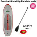 Solstice Stand-Up Paddleboards【Fiji】パドルサービス