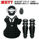 ZETT【BL301SET】軟式防具4点セット(専用袋付き)