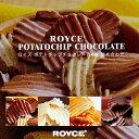ポテトチップチョコレート 4種詰め合わせ ロイズ 北海道 人気 お菓子 スイーツ コーティング 大ヒ...