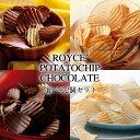 ロイズ ポテトチップチョコレート 選べる2個セット 北海道 ...