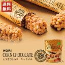 ショッピングとうもろこし HORI(ホリ) とうきびチョコ キャラメル 10本入 メール便 送料無料 北海道 お菓子 おやつ お土産 とうもろこし 個包装