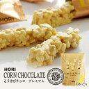 ショッピングお菓子 HORI(ホリ) とうきびチョコ プレミアム 10本入 メール便 送料無料 北海道 お菓子 おやつ お土産 とうもろこし 個包装