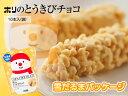 ショッピングとうもろこし HORI(ホリ) とうきびチョコ 10本入 雪だるまパッケージ 北海道 お菓子 おやつ お土産 とうもろこし 個包装