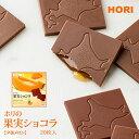 ホリの果実ショコラ(夕張メロン) 20枚入 北海道 チョコレート お土産 お菓子 おやつ 贈り物 プレゼント