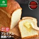 ショッピングPREMIUM 「山中牧場」プレミアム発酵バター(赤缶)×2個セット 送料無料