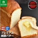 「山中牧場」プレミアム発酵バター(赤缶)×3個セット 送料無料