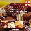 バレンタイン ポテトチップチョコレート 4種詰め合わせ ロイ...