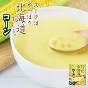 ショッピングとうもろこし スープはやっぱり北海道でしょ。コーン メール便 送料無料 ベル食品 北海道 レトルト お土産 ギフト