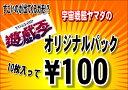 遊戯王オリジナルパック10枚入り 遊戯王 オリパ(クジ)