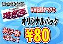 遊戯王オリジナルパック(オリパ・クジ)10枚入りホワイトデー特価版 2017 数量限定☆期間限定 ※中身はモンスター・魔法・罠のランダムです。
