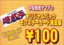遊戯王オリジナルパック10枚入り モンスターカード限定版 遊戯王 オリパ(クジ)