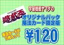 遊戯王オリジナルパック10枚入り 魔法カード限定版 遊戯王 オリパ(クジ)