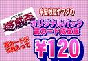 遊戯王オリジナルパック10枚入り 罠カード限定版 遊戯王 オリパ(クジ)