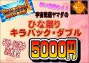ドラゴンボールヒーローズ ひな祭りキラパック・ダブル 201...