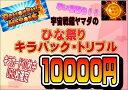 【送料無料】ドラゴンボールヒーローズ ひな祭りキラパック・ト...