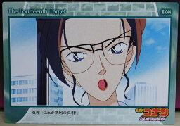 名探偵コナン トレーディングカード 14番目の標的 2-044  アマダ