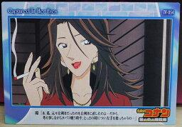 名探偵コナン トレーディングカード 瞳の中の暗殺者 4-054 アマダ