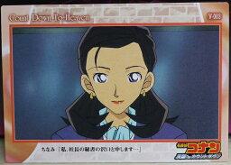 名探偵コナン トレーディングカード 天国へのカウントダウン 5-003 アマダ