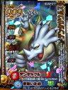 ドラゴンクエスト モンスターバトルロードII LEGEND 第4弾 デンタザウルス 【ロト】 M-095IIR