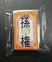 三国志 オイルライター 孫権 呉