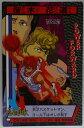 スラムダンク SLAMDUNK ステレオグラムプレイヤーカード 21 桜木軍団&桜木 花道