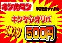 キン肉マン消しゴム キンケシ オリジナルパック5 超人5体入...