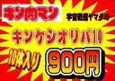 キン肉マン消しゴム キンケシ オリジナルパック10 超人10体入り☆福袋(クジ) オリパ...