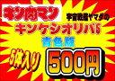 キン肉マン消しゴム キンケシ オリジナルパック5 青色版 超...