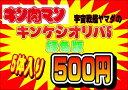 キン肉マン消しゴム キンケシ オリジナルパック5 緑色版 超...