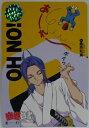 幽遊白書 カードダス 091 桑原和真 バンプレスト【中古】
