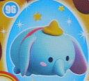 フルタ チョコエッグ ディズニーキャラクター8 96 ダンボ【ツムツム】
