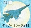 フルタ チョコエッグ 世界の戦闘機シリーズ 第2弾 24 ダッソー ミラージュ F1【中古】