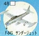フルタ チョコエッグ 世界の戦闘機シリーズ 第3弾 48 F-84G サンダージェット