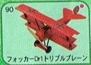 フルタ チョコエッグ 戦闘機シリーズ 第5弾 90 フォッカーDr1トリプルプレーン【中古】