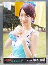 【中古】 AKB48生写真 柏木由紀 2枚セット チームBハート・エレキ