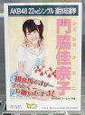 【中古】 AKB48生写真 門脇佳奈子 NMB48 チームNAKB48 22ndシングル 選抜総選挙 Everyday カチューシャ