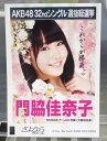 【中古】 AKB48生写真 門脇佳奈子 NMB48 チームNAKB48 32ndシングル 選抜総選挙 さよならクロール